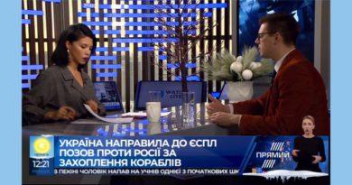 Україна направила до ЄСПЛ позов проти Росії за захоплення кораблів