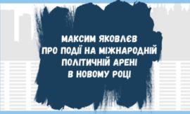 Події на міжнародній політичній арені в новому році