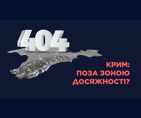 Презентація дослідження «Крим: поза зоною досяжності?»