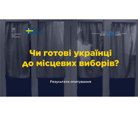 Презентація результатів опитування «Чи готові українці до місцевих виборів 2020». Прес-реліз