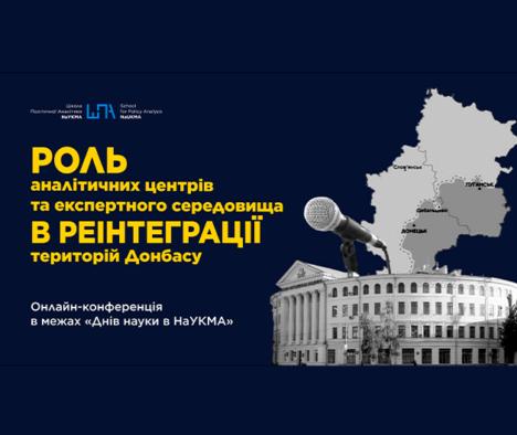Оголошення про онлайн-конференцію ШПА НаУКМА