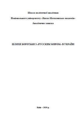 """Шляхи боротьби з """"русским миром"""" в Україні"""