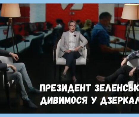 Президент Зеленський: дивимося у дзеркало?