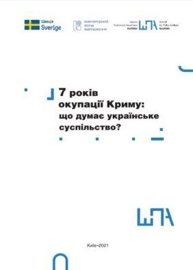 7 років окупації Криму: що думає українське суспільство?