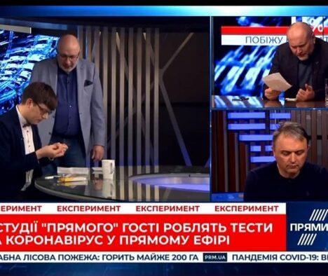 Директор Школи політичної аналітики НаУКМА у прямому ефірі пройшов тест на коронавірус