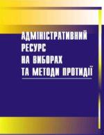Адміністративний ресурс на виборах та методи протидії