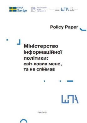 """Policy Paper """"Міністерство інформаційної політики: світ ловив мене, та не спіймав"""""""