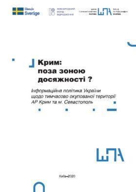 Крим: поза зоною досяжності? Інформаційна політики України щодо тимчасово окупованої території АР Крим та м. Севастополь