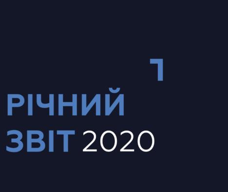 Звіт про діяльність за 2020 рік