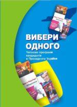 Вибери одного: читаємо програми кандидатів в Президенти України