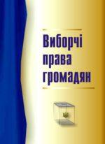 Виборчі права громадян