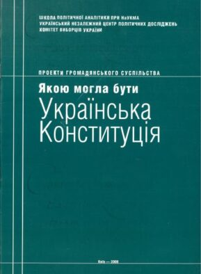 Якою могла бути Українська Конституція