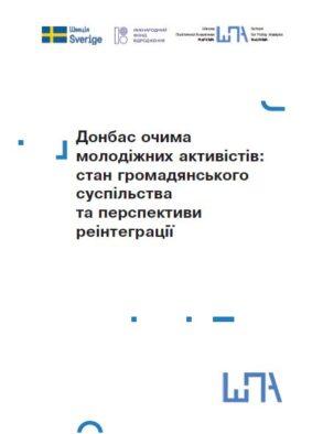 Донбас очимамолодіжних активістів:стан громадянськогосуспільствата перспективиреінтеграції