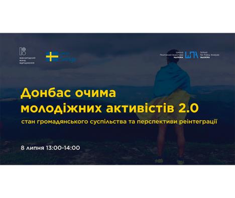 Луганська область потребує більшої інформаційної підтримки: місцеві експерти прокоментували дослідження ШПА НаУКМА