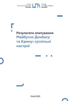 Майбутнє Донбасу та Криму: суспільні настрої