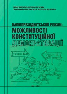 Напівпрезидентський режим: можливості конституційної демократизації