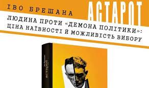 Дискусія «Людина проти «демона політики»: ціна наївності й можливість вибору»