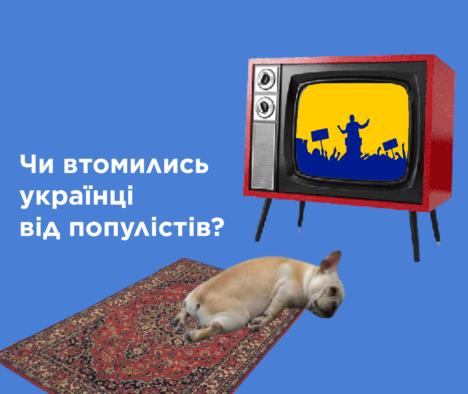 Українці втомились від популістів? – результати опитування
