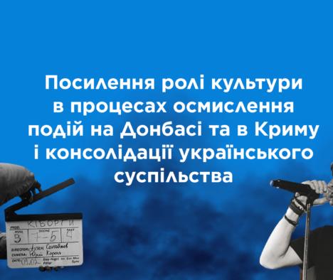 Культура в осмисленні подій на Донбасі: новий проєкт Школи політичної аналітики за підтримки УКФ