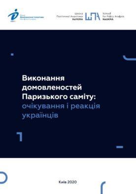 Виконання домовленостей Паризького саміту: очікування і реакція українців
