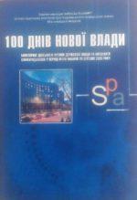 100 днів нової влади: моніторинг діяльності органів державної влади та місцевого самоврядування у період після виборів 26 березня 2006 року