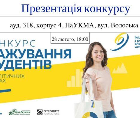 Презентація конкурсу стажування в НаУКМА