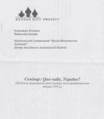 """Матеріали семінару """"Quo Vadis, Україно? (Проблеми формування лівого центру після президентских виборів 1999 р.)"""