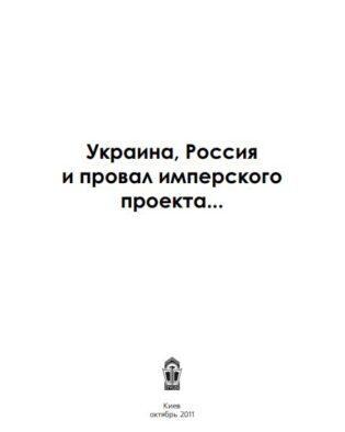 Украина, Россия и провал имперского проекта