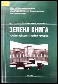Зелена книга української конституційної реформи