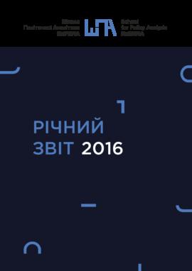 Річний звіт 2016 року