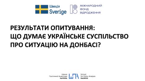 Що думає українське суспільство про ситуацію на Донбасі?