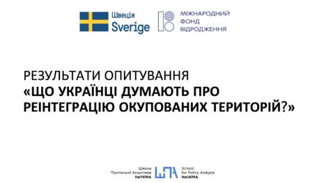 Подвійні стандарти: що українці думають про реінтеграцію окупованих територій