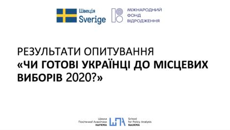 Чи готові українці до місцевих виборів 2020