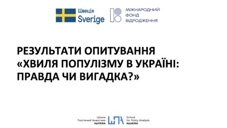 Хвиля популізму в Україні: правда чи вигадка?