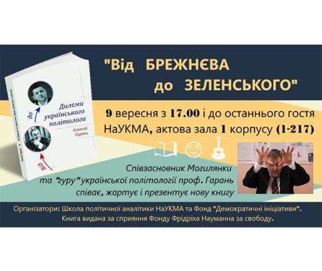 """""""Від Брежнєва до Зеленського"""": презентація книжки проф.О.Гараня"""
