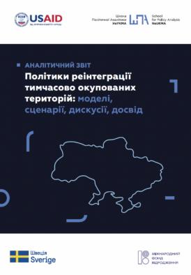 Політики реінтеграції тимчасово окупованих територій: моделі, сценарії, дискусії, досвід